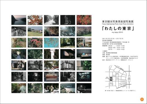 わたしの東京2010.jpg