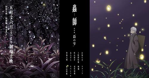 150501mushi_suzu.png
